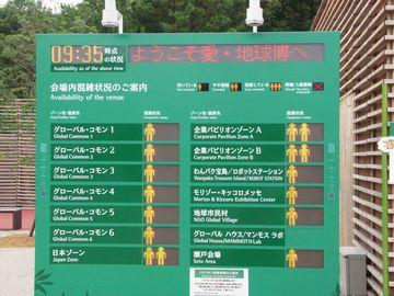 Expo2005Konzatsu