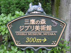 GhibliHyoshiki