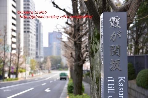 Tokyo190331kasumigasekisaka