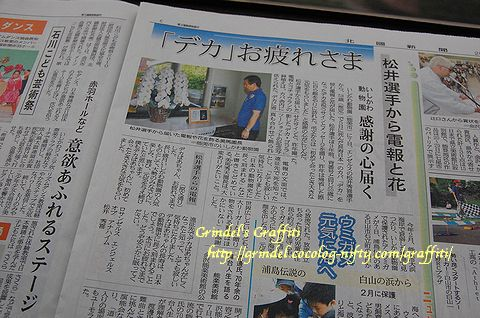 Newspaper100808