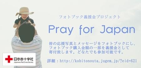 フォトブック義援金プロジェクト「Pray for Japan」