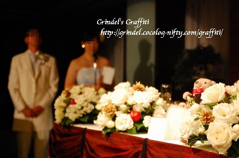 Weddingparty111217