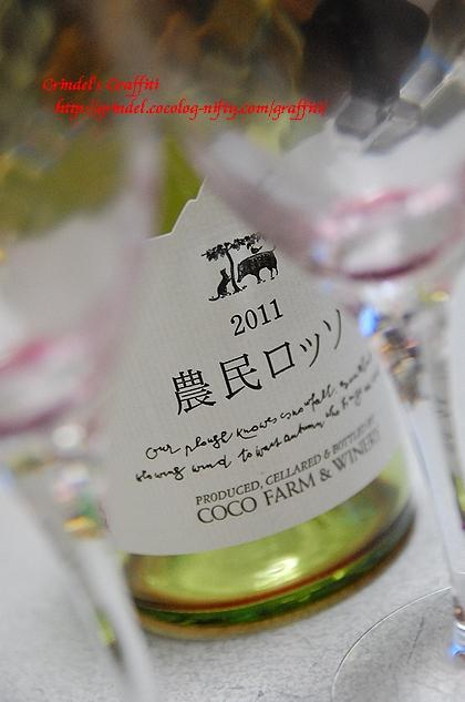 Sake2redwine