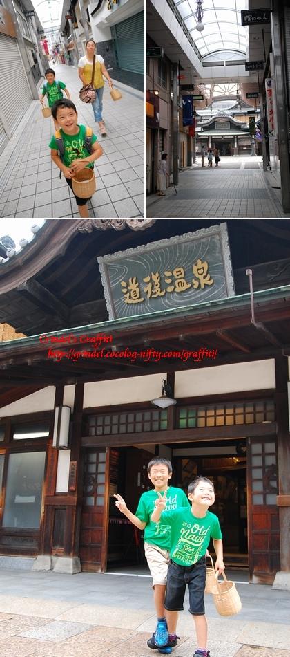 Shunharu130729dogospa1