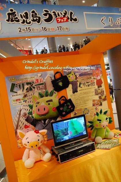 Kagoshimafair2014