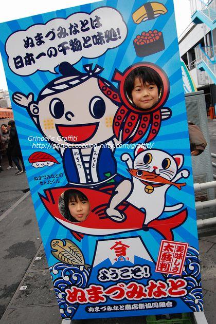 Shunharu150221numazu1