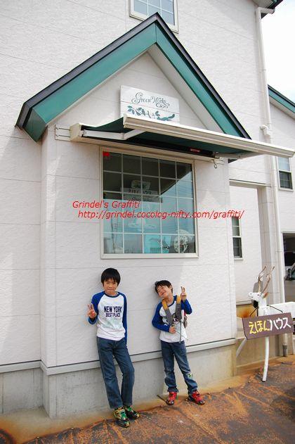 Shunharu150503greenworks1