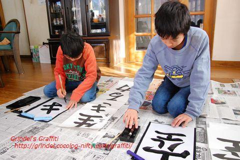 Shunharu160104kakizome