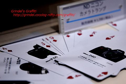 Nikon160221playingcards2