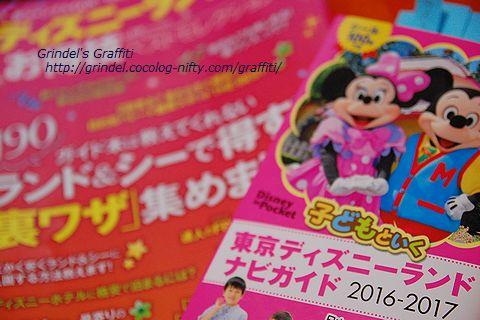 Disneyguidebook2016