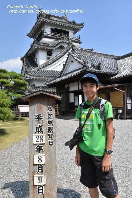 Shun160809kochijo1