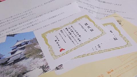 Ninteisho_from_matsuyama