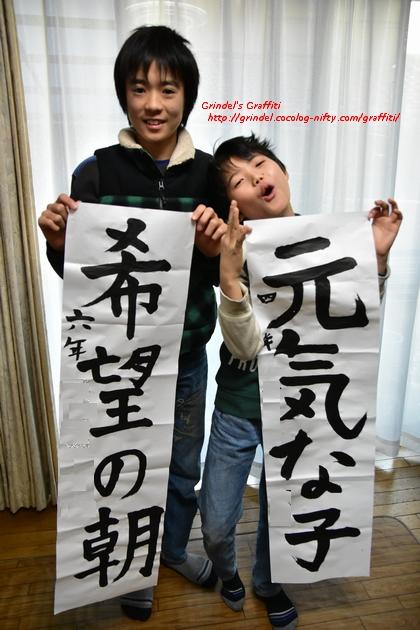 Shunharu170102kakizome2
