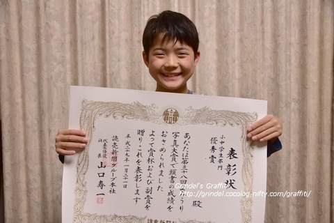 Haru170126yomiurijusho_2