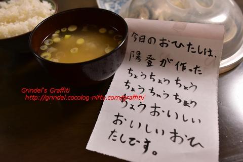 Haru170428ohitashi1