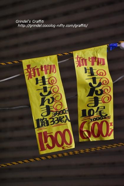 Misaki171029minatomachifes4