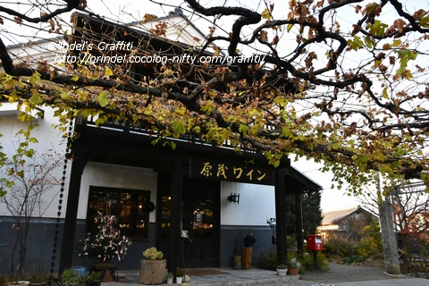 Katsunuma171202winery3