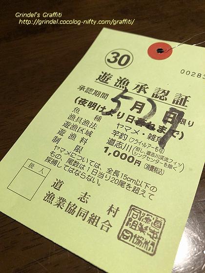 Haru180527doshi0