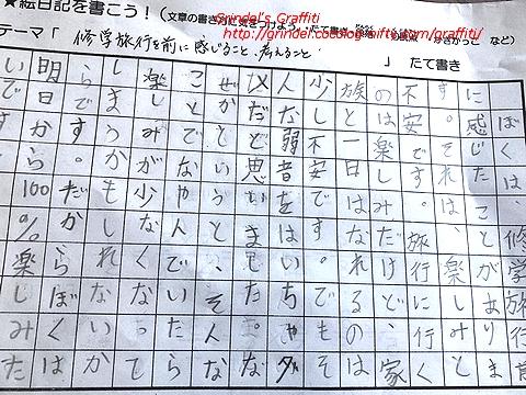 Haru180629shugaku1