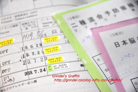 Haru180724yobousesshu