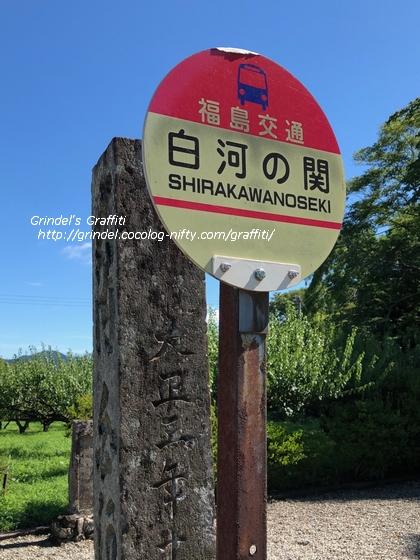 Minamitohoku2018shirakawa1