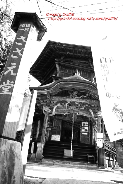 18tohoku_sazae2