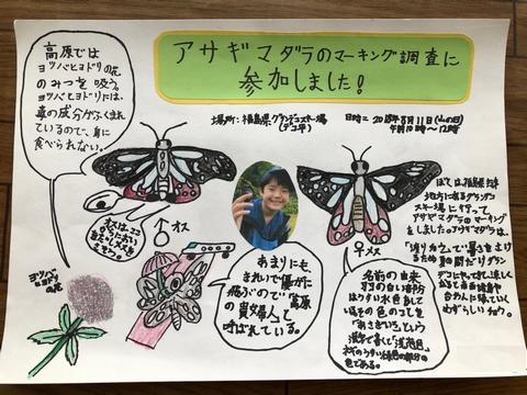 18tohoku_asagi10