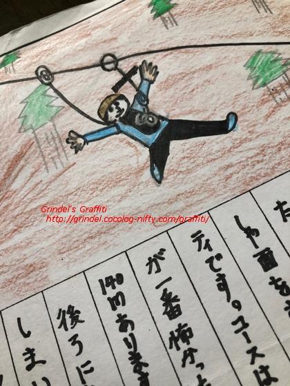 18tohoku_zipline1