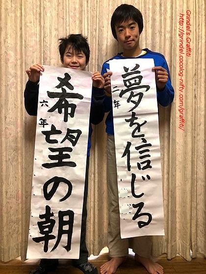 Shunharu190104kakizome1