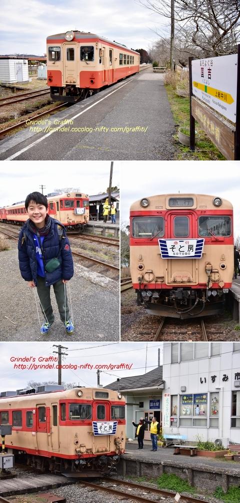 Shunharu190217isumi5